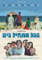Hakol Mat'hil Bayam - Israeli Movie Poster (xs thumbnail)