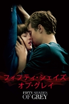 Fifty Shades of Grey - Japanese Movie Poster (xs thumbnail)