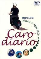 Caro diario - Japanese DVD cover (xs thumbnail)