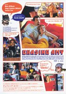 Chasing Amy - Japanese Movie Poster (xs thumbnail)