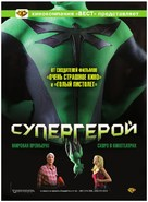 Superhero Movie - Russian Movie Poster (xs thumbnail)