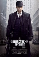 Public Enemies - Bulgarian Movie Poster (xs thumbnail)