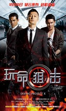 My Best Bodyguard - Chinese Movie Poster (xs thumbnail)