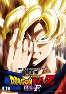 Doragon bôru Z: Fukkatsu no 'F' - Japanese Movie Poster (xs thumbnail)