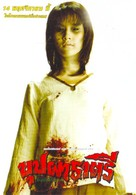 Buppah Rahtree - Thai Movie Poster (xs thumbnail)