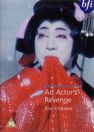 Yukinojo henge - British Movie Cover (xs thumbnail)