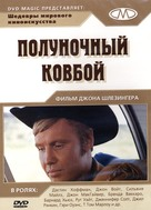 Midnight Cowboy - Russian DVD movie cover (xs thumbnail)