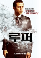 Looper - South Korean Movie Poster (xs thumbnail)