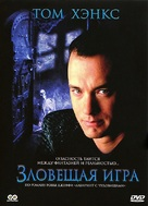 Mazes And Monsters - Russian DVD movie cover (xs thumbnail)