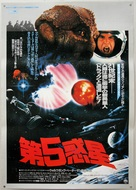 Enemy Mine - Japanese Movie Poster (xs thumbnail)