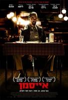 The Iceman - Israeli Movie Poster (xs thumbnail)