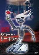 Short Circuit - Japanese DVD cover (xs thumbnail)
