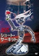 Short Circuit - Japanese DVD movie cover (xs thumbnail)