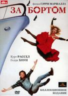 Overboard - Russian DVD cover (xs thumbnail)