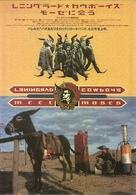 Leningrad Cowboys Meet Moses - Japanese Movie Poster (xs thumbnail)