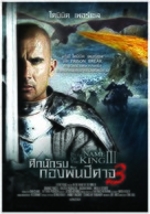 In the Name of the King 3: The Last Mission - Thai Movie Poster (xs thumbnail)
