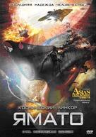 Uchû senkan Yamato - Russian DVD cover (xs thumbnail)