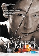 Silmido - DVD cover (xs thumbnail)