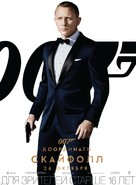 Skyfall - Russian Movie Poster (xs thumbnail)