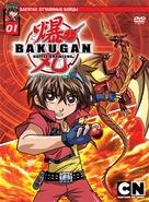 """Bakugan Battle Brawlers"" - Russian DVD cover (xs thumbnail)"