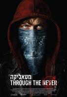 Metallica Through the Never - Israeli Movie Poster (xs thumbnail)