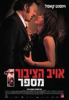 L'instinct de mort - Israeli Movie Poster (xs thumbnail)