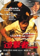 Chugyeogja - Hong Kong DVD cover (xs thumbnail)