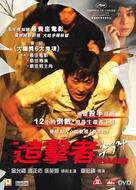 Chugyeogja - Hong Kong DVD movie cover (xs thumbnail)