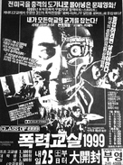 Class of 1999 - South Korean Movie Poster (xs thumbnail)