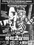Class of 1999 - South Korean Movie Poster (xs thumbnail)