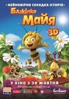 Maya the Bee Movie - Ukrainian Movie Poster (xs thumbnail)