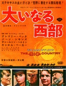 The Big Country - Japanese Movie Poster (xs thumbnail)