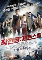 Z Storm - South Korean Movie Poster (xs thumbnail)