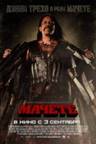 Machete - Russian Movie Poster (xs thumbnail)