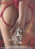 Jin ping mei er ai de nu li - Taiwanese Movie Poster (xs thumbnail)