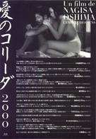 Ai no corrida - French Movie Poster (xs thumbnail)