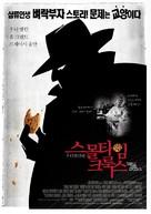 Small Time Crooks - South Korean poster (xs thumbnail)