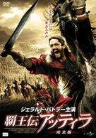 Attila - Japanese Movie Cover (xs thumbnail)