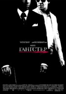 American Gangster - Russian Movie Poster (xs thumbnail)