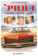 Bonneville - Israeli Movie Poster (xs thumbnail)