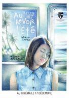 Hotori no sakuko - French Movie Poster (xs thumbnail)
