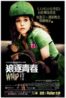 Whip It - Hong Kong Movie Poster (xs thumbnail)