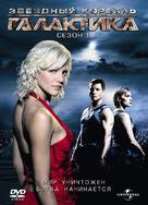 """Battlestar Galactica"" - Russian DVD movie cover (xs thumbnail)"