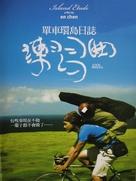 Lian xi qu - Taiwanese Movie Poster (xs thumbnail)