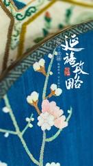 """""""Story of Yanxi Palace"""" - Chinese Movie Poster (xs thumbnail)"""