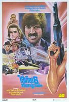Goma-2 - Thai Movie Poster (xs thumbnail)