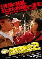 SR: Saitama no rappâ 2 - Joshi rappâ Kizudarake no raimu - Japanese Movie Poster (xs thumbnail)
