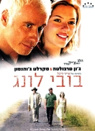 A Love Song for Bobby Long - Israeli Movie Poster (xs thumbnail)