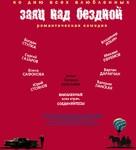 Zayats nad bezdnoy - Russian Movie Poster (xs thumbnail)