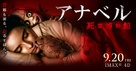 Annabelle Comes Home - Japanese Movie Poster (xs thumbnail)